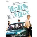 「僕の戦争」を探して(DVD)