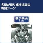 戦争映画大全集DVD 10 枚セット