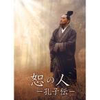 恕の人―孔子伝― DVD-BOX1 全4枚組