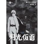 月光仮面 DVD第4部  幽霊党の逆襲篇 (DVD 3枚組)