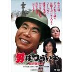 第12作 男はつらいよ 私の寅さん(DVD