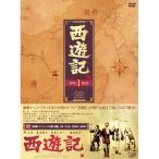 西遊記 DVD-BOX1 4枚組
