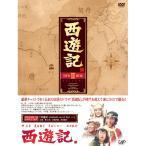 西遊記 DVD-BOX2 5枚組