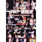 JWP激闘史 vol.1