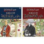 「古地図江戸さんぽ」 DVD 2枚組