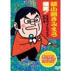 綾小路きみまろ 爆笑!エキサイトライブ DVD 5枚セット