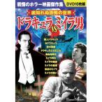 底知れぬ恐怖の世界 ドラキュラ vs ミイラ男 DVD 10枚組