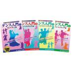 ダンス入門 DVD 4枚セット