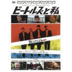 ビートルズと私 DVD