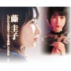 藤圭子 艶・怨・演歌 CD 5枚組