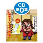 綾小路きみまろ 爆笑スーパーライブ 第0集 CD