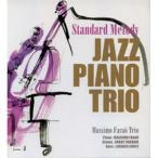ジャズピアノトリオで聴く スタンダード・メロディ