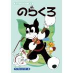 のらくろ DVD-BOX 3枚組(代金引換お届け商品) - 映像と音の友社