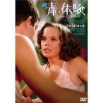 続・青い体験 DVD - 映像と音の友社
