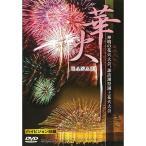 日本有数花火大会映像 DVD 7作セット - 映像と音の友社