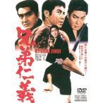 兄弟仁義 DVD 4作セット - 映像と音の友社