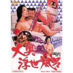 大奥 浮世風呂(a001-51490)