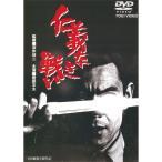 仁義なき戦い DVD 5枚組 - 映像と音の友社