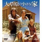大草原の小さな家シーズン1 8枚組 - 映像と音の友社