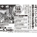 史劇名作 DVD 3作セット - 映像と音の友社