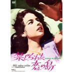 禁じられた恋の島 DVD