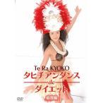 タヒチアンダンスdeダイエット DVD 2枚セット - 映像