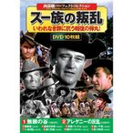 西部劇コレクション スー族の叛乱DVD10枚組