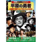 西部劇コレクション 平原の勇者 DVD 10枚組 - 映像と音の友社
