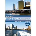 水上散歩 東京水辺ライン 前方展望 DVD 2枚組