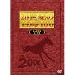 20世紀の名馬100 DVD 10枚組 - 映像と音の友社
