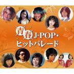 Yahoo!くみあいショッピング青春J-POP・ヒットパレード CD 2枚組 - 映像と音の友社