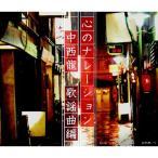 決定盤 心のナレーション 中西龍 歌謡曲編・抒情歌編 セット CD6枚組 - 映像と音の友社