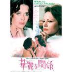 シルヴィア・クリステル出演 DVD 2作セット - 映像と音の友社