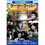 ゲーリー・クーパー 究極の名作集 DVD 10枚組 - 映像と音の友社