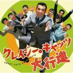 クレイジー・キャッツ 大行進 CD 2枚組 - 映像と音の友社