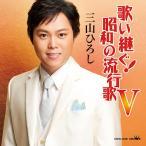 歌い継ぐ! 昭和の流行歌 5〜8セット CD4枚組 - 映像と音の友社