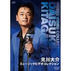Yahoo!くみあいショッピング北川大介 DVD ミュージックビデオコレクション - 映像と音の友社