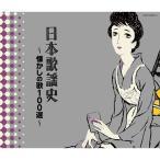 決定盤 日本歌謡史 懐かしの歌100選 CD3枚組 - 映像と音の友社