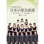 FORESTA(フォレスタ) 日本の歌名曲選 第十二章 DVD 2枚組 - 映像と音の友社