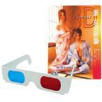 新・女の秘湯 東伊豆編  DVD - 映像と音の友社