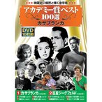 アカデミー賞 ベスト100選 カサブランカ DVD 10枚組 - 映像と音の友社
