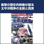 ドキュメント太平洋戦争 DVD10枚組 - 映像と音の友社