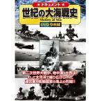ドキュメント世紀の大海戦史 DVD9枚セット - 映像と音の友社