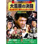 西部劇コレクション 大雪原の決闘DVD10枚組 - 映像と音の友社