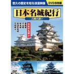 日本各地の名城を美しい映像で探訪する歴史浪漫紀行。世界遺産にも登録され我が国が世界に誇る「姫路城」な...