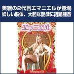 エマニエル DVD 7 枚セット - 映像と音の友社