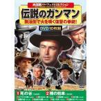 西部劇コレクション 伝説のガンマン DVD 10枚組 - 映像と音の友社