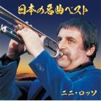 ニニ・ロッソ 日本の名曲ベストCD2枚組 - 映像と音の友社
