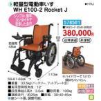 車いす 軽量型電動車いす WH E100-2 Rocket J - 東