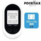 ポケトークW ホワイト ソースネクスト POCKETALK W グローバル通信 SIM内蔵 (2年) 携帯型通訳デバイス Wi-Fiモデル ホワイト - 熟年時代社 ペガサス ショップ